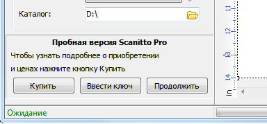 Scanitto ключ - фото 9